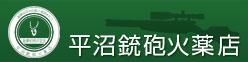 埼玉県の銃砲火薬店|平沼銃砲火薬店